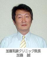加藤乳腺クリニック院長 加藤 誠