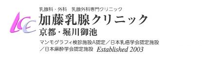 加藤乳腺クリニック 京都・堀川御池